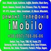 Ремонт мобільних телефонів та фотоапаратів (Швидко,  Якісно)