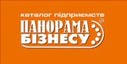 Телефонний довідник Рівне, каталог підприємств Луцьк, ділове Рівне