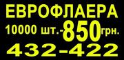 Еврофлаера 10 000 шт - 850 грн.