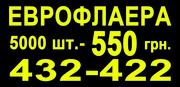 Еврофлаера 5000 шт - 550 грн.