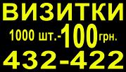 Еврофлаера 1000 шт - 250 грн.