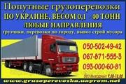 Попутные грузоперевозки ровно - киев - ровно,  украина