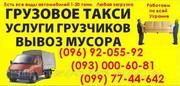 вантажне таксі РІВНЕ. вантажне таксі в РІВНОМУ
