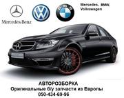Авторазапчасти Mercedes-Benz,  BMW,  Volkswagen