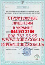 Строительные лицензии на строительство,  получить строительную лицензию