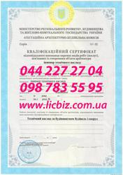Квалификационный сертификат инженера проектировщика,  технадзора,  ГИПа