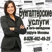Главный бухгалтер предлагает бухгалтерские услуги
