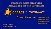 Эмаль КО813-эмаль КО813---эмаль КО-813---эмаль КО-813… Эмаль АК-511 пр