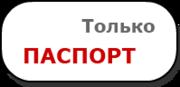 Деньги в долг в Украине.Займ на карту любого банка