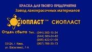 Грунт-эмаль АК-125 оцм= (грунт-эмаль АК-125 оцм+ ГОСТ/эмаль ЭП-1155  Г
