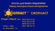 Краска АК-501 г= (краска АК-501 г+ ГОСТ/эмаль ЭП-773  Грунтовка Ферра-