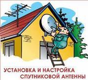 Установщик спутникового телевидения