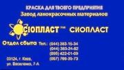 Грунтовка 057*ЭП-057: Грунт ЭП;  057+ЭП057*Производитель грунтовки ЭП-0