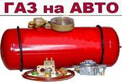 ГБО euro 2,  euro 4-установка,  сервіс,  гарантія!