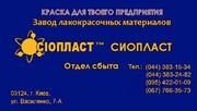 Грунтовка АК-070* ГОСТ 25718-83 5/АК-070(АК-070) грунт АК070/эмалю КО-