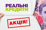 АКЦІЯ «Кредит оформляй - знижку вигравай!»