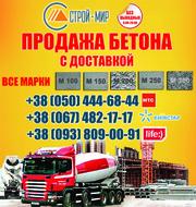 Купить бетон Ровно. КУпить бетон в Ровно для фундамента.