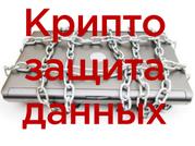 Защита данных на ПК заказчика методом шифрования (выезд по Украине)