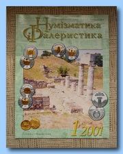 Довідково-інформаційні журнали «Нумізматика і фалеристика