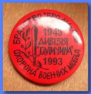 Оригінальний значок української діаспори