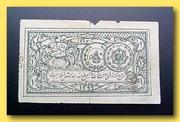 Банкнота Королівства Афганістан.