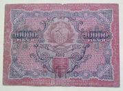 Банкнота РСФСР  10 000 карбованців 1919 року