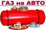 ГБО euro 2,  euro 4,  euro 5 -продажа, Кредит, установка,  ремонт,  гарантія