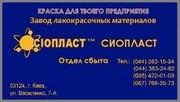 Грунтовка ФЛ-03К&ФЛ-03К грунтовка ФЛ-03КФЛ-03К грунт ФЛ-03К грунтовка