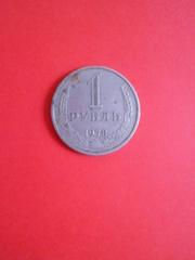 монета 1 рубль 1978 год.