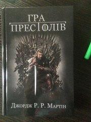 Дж. Мартін-Гра престолів