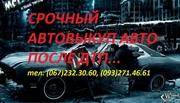 Автовыкуп,  выкуп авто в Украине