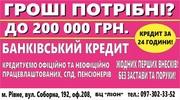 Кредит готівкою без застави та поручителів  до 250 000 гривень.