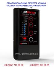 Купить защиту от жучков,  детектор камер и жучков БагХантер Рапид