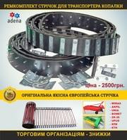 Ремкомплект стрічок на транспортер копалки