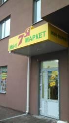 Виготовлення і монтаж лайт-боксів Рівне Західна Україна