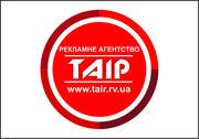 Друк постерів листівок запрошень дипломів Рівне,  послуги друку Рівне