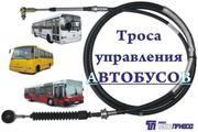 Тросы управления :кпп, тнвд, гст, сцепления, газа,  для автобусов, автомобил
