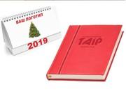 Щоденники,  календарі,  блокноти на 2020 рік з нанесенням логотипу Рівне