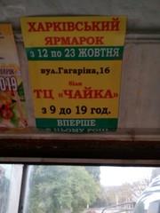 Розміщення листівок та банерних розтяжок в громадському транспорті
