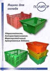 Ящики пластиковые для рыбы мяса молока овощей фруктов