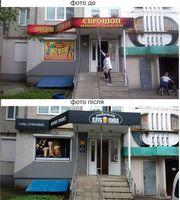 Ремонт вивісок,  лайтбоксів,  літер,  реставрація зовнішньої реклами