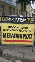 Купимо дорого металобрухт,  чорні,  кольорові метали,  скло,  папір