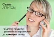 Работа агентом Приватбанка через интернет! Опыт работы не требуется!